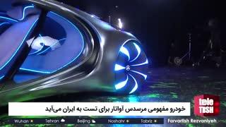 خودرو مفهومی مرسدس آواتار برای تست به ایران می_آید-720p