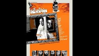 دانلود فیلم سینما شهر قصه با بازی هدیه تهرانی, حامد کمیلی /لینک نسخه کامل درتوضیحات