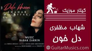 دانلود آهنگ جدید شهاب مظفری دل خون Shahab Mozaffari - Dele Khoon
