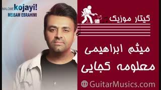 دانلود آهنگ جدید معلومه کجایی میثم ابراهیمی Meysam Ebrahimi Malome Kojayi