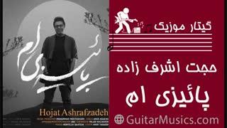 آهنگ جدید حجت اشرف زاده-پائیزی ام  Hojat Ashrafzadeh - Paeeziam