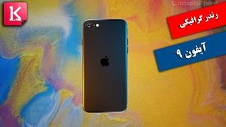 جدیدترین رندر گرافیکی از آیفون 9 در رنگهای متنوع