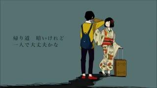 آهنگ Ikanaide از Mafumafu