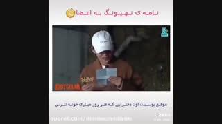 نامه ی تهیونگ به اعضا (عالیههههههه(≧∇≦))