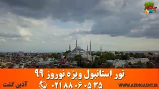 تور استانبول نوروز 99 | آذین گشت | 02188060535