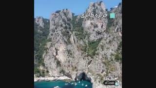 جزیره کاپری ایتالیا ، بلیطش با فلاوینگو
