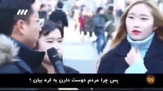 موج کره ای-شبکه سه سیما - زندگی در کره...