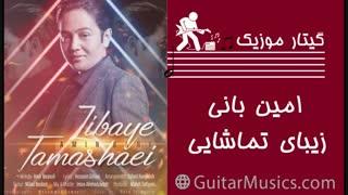 دانلود آهنگ جدید زیبای تماشایی امین بانی  Amin Bani - Zibaye Tamashaei