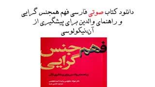 دانلود کتاب صوتی فارسی فهم همجنس گرایی و راهنمای والدین برای پیشگیری از آن،نیکولوسی، جوزف