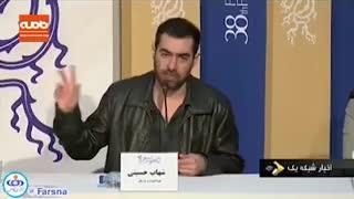 شهاب حسینی: مشکلات ما با هیچ دستی از خارج کشور حل نخواهد شد