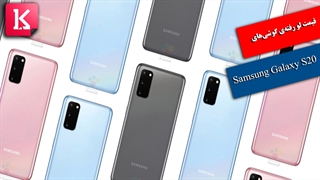 قیمت احتمالی Samsung Galaxy S20 لو رفت