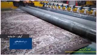 ویدئو سایت کارخانه قالیشویی ادیب