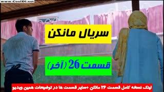 قسمت 26 سریال مانکن (کامل) (رایگان) | دانلود قسمت آخر مانکن –HD –نماشا