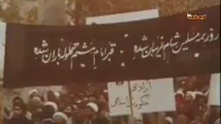 پیروزی انقلاب در مشهد، ۲ماه و ۲ روز پیش از ۲۲ بهمن