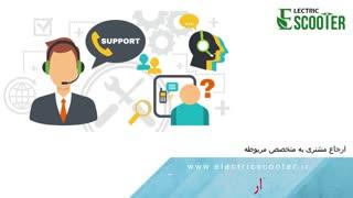 الکتریک اسکوتر برترین خدمات پس از فروش در ایران