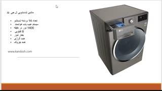 ماشین لباسشویی الجی j6