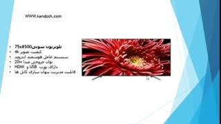تلویزیون سونی 75X8500 ال ای دی اسمارت 75 اینچ و التر اچ دی