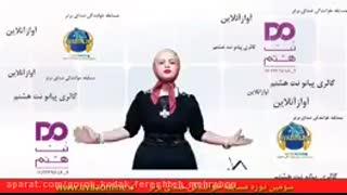 اجرای دور نیمه نهایی مسابقه خوانندگی ملکه زیباییها/دختر معروف عروسکی ایران