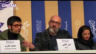 توضیحات بسیار جالب امیر آقایی درباره نقش عجیبش در فیلم شنای پروانه!!