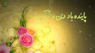 نماهنگ کودکانه « ای قرآن » با صدای امیرحسین کاکازاده