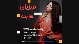 طراحی سایت و خدمات میزبانی پی ایران pi-iran.ir