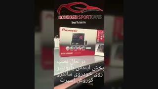 پخش ایندش پایونیر ساندرو |سیستم پخش خودرو|ضبط و باند خودرو