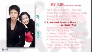 آلبوم آهنگ های سریال کره ای دختر من ( پیشنهاد ویژه )