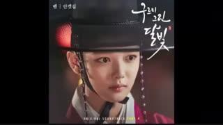 آلبوم آهنگ های سریال کره ای مهتاب نقاشی شده با ابر