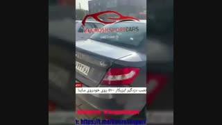 دزدگیر ماشین ساینا ایزیکار|ردیاب خودرو کوروش اسپرت
