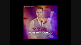 دانلود آهنگ جدید حسین توکلی چتری