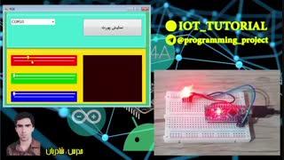 آموزش جامع کنترل LED RGB توسط اپلیکیشن برنامه نویسی شده در سیشارپ