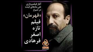 فیلم قهرمان به کارگردانی اصغر فرهادی /لینک دانلود نسخه کامل درتوضیحات