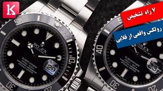 7 فرق اساسی میان ساعت رولکس قلابی با واقعی / زیرنویس فارسی