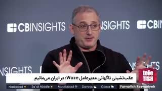 عقبنشینی ناگهانی مدیرعامل Waze: در ایران میمانیم
