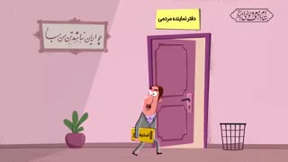 انیمیشن ویژه انتخابات | این قسمت : زد و بند