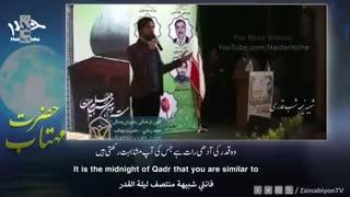 حضرت مهتاب - حامد زمانی | English Urdu Arabic Subtitles