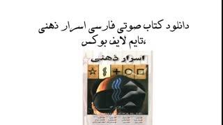 دانلود کتاب صوتی فارسی اسرار ذهنی ،تایم لایف بوکس
