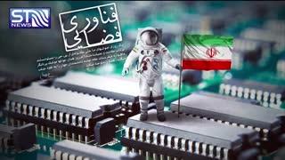 تاریخچه ایران و باشگاه فضایی