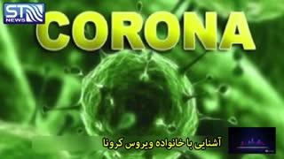 ویروس کرونا، خطری که شوخی بردار نیست