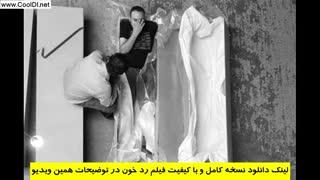 فیلم رد خون (نسخه قاچاق) (کامل) | دانلود بدون سانسور رد خون HD نماشا