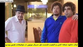 ,قسمت اول سریال موچین (کمدی) (علی صادقی) | دانلود قسمت 1 موچین HD – نماشا