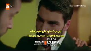 سریال ترکی بی وفا(هرجایی) قسمت 33-Hercai- زیرنویس فارسی