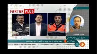 هشدار مدیر پیشبینی سازمان هواشناسی به استانهای حاشیه رشته کوههای زاگرس و البرز