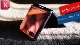 همهچیز دربارهی Samsung Galaxy Z Flip / زیرنویس فارسی