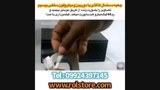 جعبه دستمال کاغذی دوربین دار09924397145