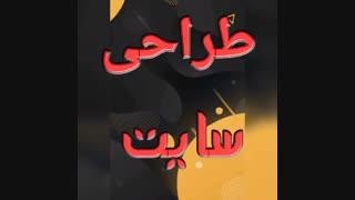 پی ایران طراحی سایت