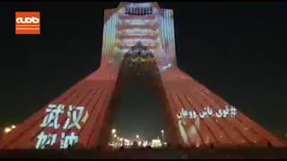 همدردی شهرداری تهران با ملت چین در میدان آزادی!