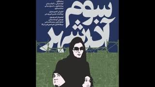 فیلم سوم آذرشهر با بازی آتیلا پسیانی, بهناز جعفری /لینک دانلود نسخه کامل درتوضیحات
