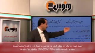 ادبیات فارسی استاد سبحانی  با مشاوره همایون یعقوبی رتبه برتر کنکور