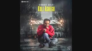 موزیک جدید احمد سلو کولی عاشق